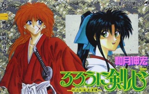 るろうに剣心 1 (ジャンプコミックス)