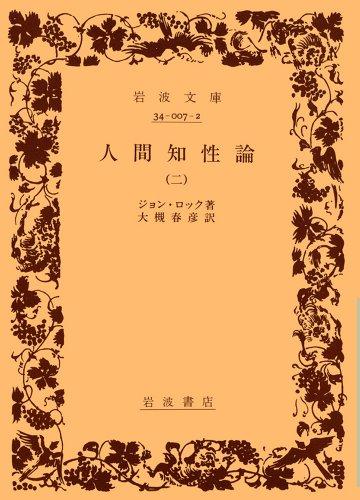 人間知性論 2 (岩波文庫 白 7-2)