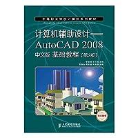 计算机辅助设计——AutoCAD 2008中文版基础教程(第2版)(项目教学)