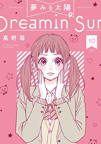 夢みる太陽 : 10 (アクションコミックス)