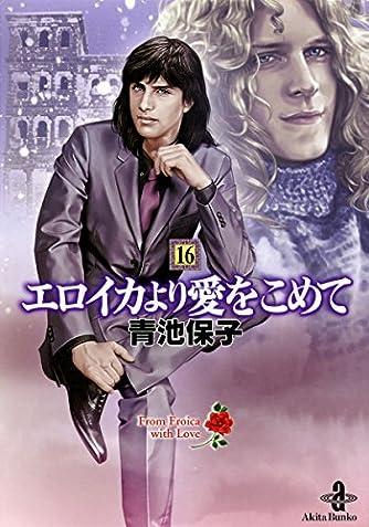 エロイカより愛をこめて (16) (秋田文庫)