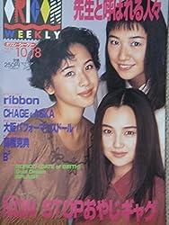 オリコン・ウィークリー 1993年10月18日号 通巻724号