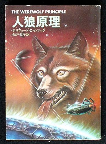 人狼原理 (ハヤカワ文庫 SF 437)の詳細を見る