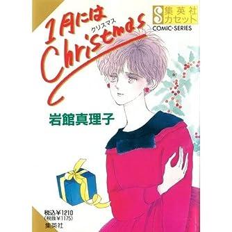 1月にはChristmas (集英社カセット 16 コミックシリーズ)