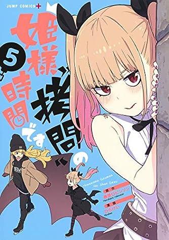"""姫様""""拷問""""の時間です 5 (ジャンプコミックス)"""