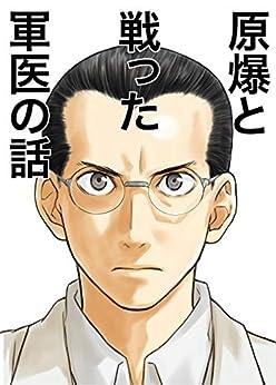 [さすらいのカナブン, 肥田舜太郎]の原爆と戦った軍医の話