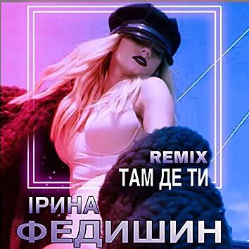 Там де ти (Remix)