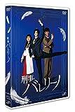 刑事バレリーノ[DVD]