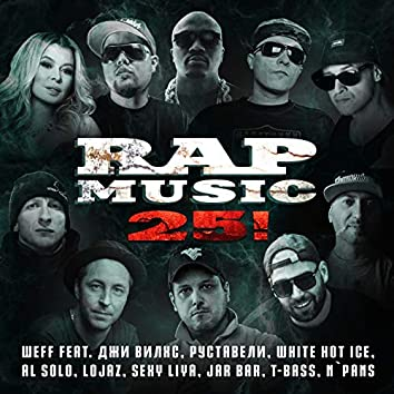 Rap Music 25! (feat. Джи Вилкс, Руставели, White Hot Ice, Al Solo, Lojaz, Sexy Liya, Jar Bar, T-bass, N`Pans)
