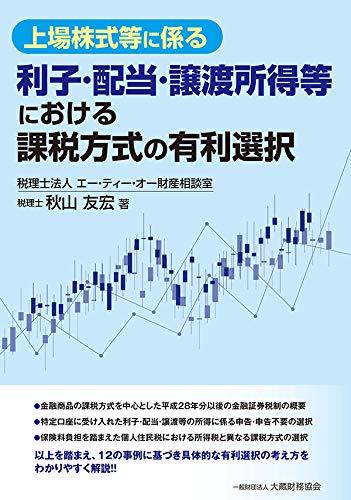 上場株式等に係る利子・配当・譲渡所得等における課税方式の有利選択