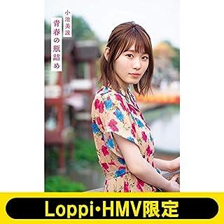 欅坂46 小池美波ファースト写真集 青春の瓶詰め Loppi・HMV限定カバー版