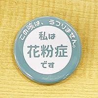 エチケット 缶バッジ 花粉症 缶バッジ ピン 32mm 【グリーン】