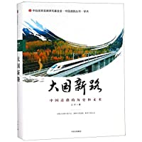 The Road of China (The History and Future of Chinese Road) (Chinese Edition)