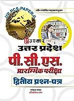 Uttar Pradesh P.S.C. Prarambhik Pariksha (Paper-II)