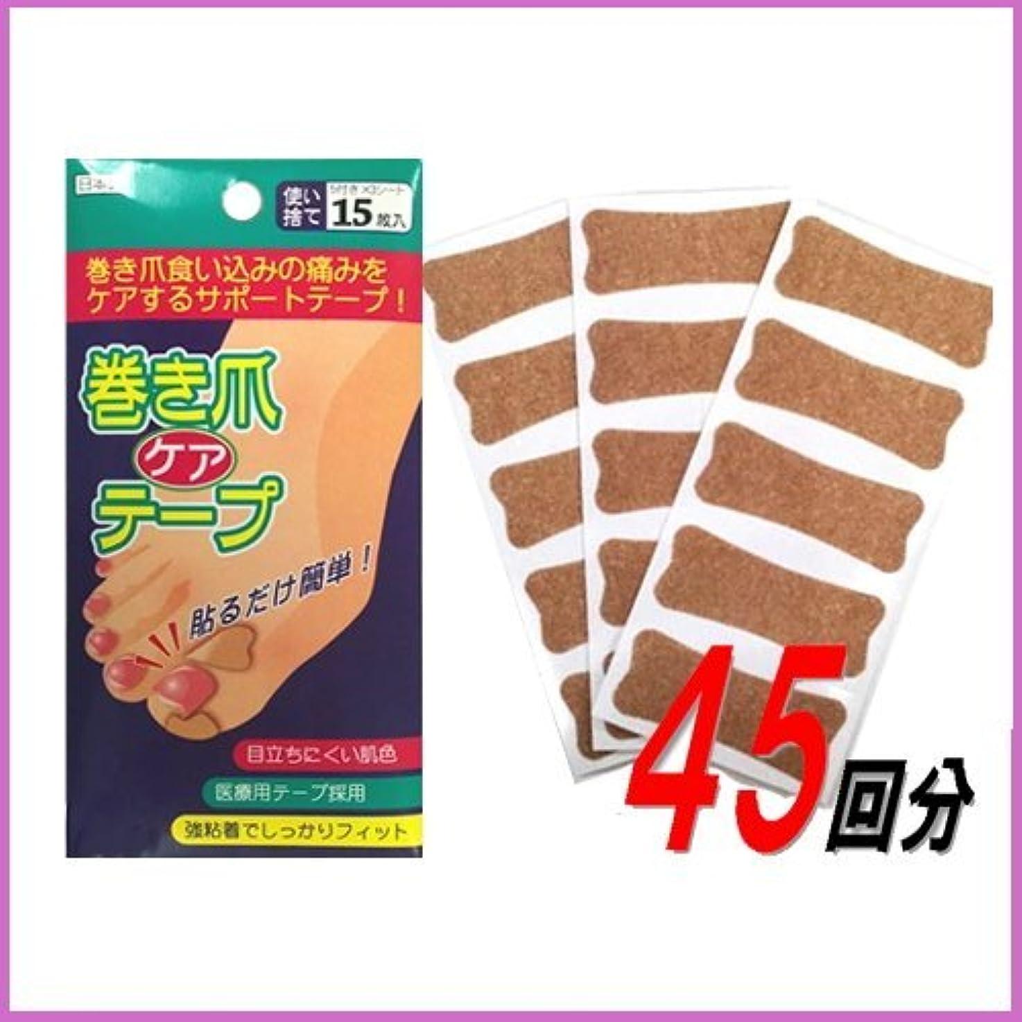 急ぐ交流する利点巻き爪 テープ 3個セット ブロック ケア テーピング 日本製