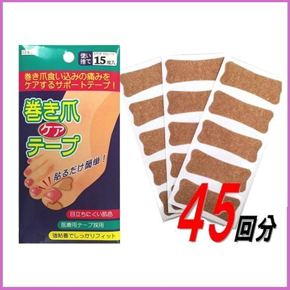 カウンタ不変請う巻き爪 テープ 3個セット ブロック ケア テーピング 日本製
