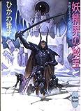妖精界の秘宝―女戦士エフェラ&ジリオラ〈3〉 (講談社X文庫―ホワイトハート)