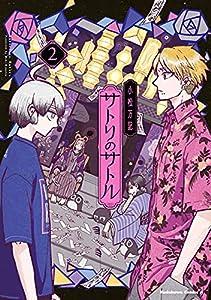 サトリのサトル(2) (角川コミックス・エース)