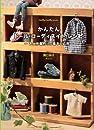 かんたんドール・コーディネイト・レシピ –お人形服作りの基本と応用–  Dolly*Dolly Books