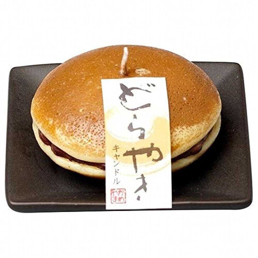 遺産ハウス頭痛kameyama candle(カメヤマキャンドル) どらやきキャンドル(86550000)