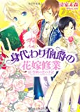 身代わり伯爵の花嫁修業  III 禁断の恋の手記 (角川ビーンズ文庫)