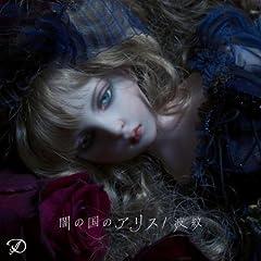 闇の国のアリス