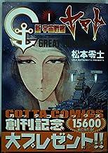 新宇宙戦艦ヤマト (1) (ガッタコミックス)