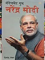 Management Guru Narendra Modi (Marathi Edition) [Paperback] Himanshu Shekhar