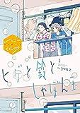 ヒゲと鈴としゃぼん玉 分冊版(1) (ハニーミルクコミックス)