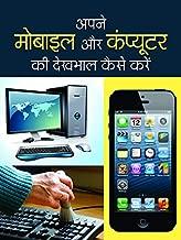 Apne Mobile Aur  Computer Ki Dekhbhaal Kaise Kare (Hindi Edition)
