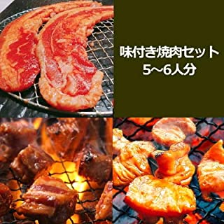 焼肉のたれがいらない味付き焼肉・BBQセット(1.5kg・5~6人分)