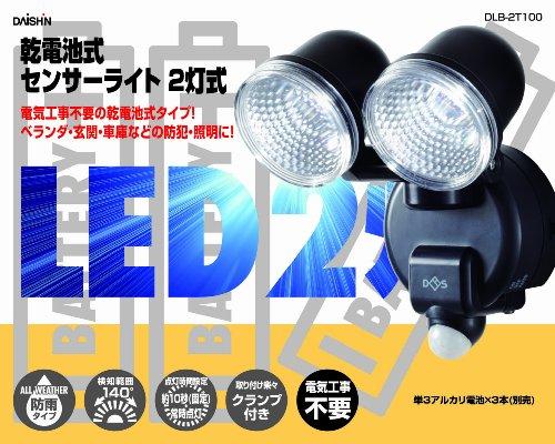 乾電池式センサーライト0.5W×2灯式