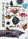 美味しいマイナー魚介図鑑  よみ:おいしいマイナーぎょかいずかん)