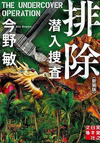 排除 潜入捜査 〈新装版〉 (実業之日本社文庫)
