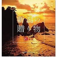 ハーモニック カタログギフト 新潟の贈り物 雪椿 (ゆきつばき) 包装紙:レガロ