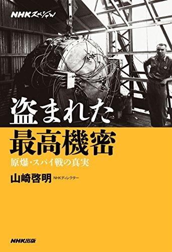 盗まれた最高機密―原爆・スパイ戦の真実 NHKスペシャル