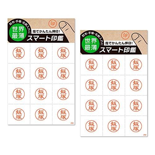 スマート印鑑 飯塚 2枚セット 200-0250