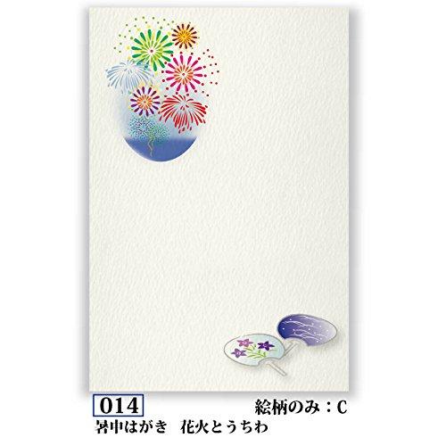 高級紙 私製 暑中はがき 文例印刷入 40枚 デザインNo.014(無地 絵柄のみ)