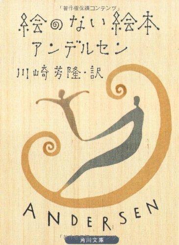 絵のない絵本 (角川文庫 (ア1-1))の詳細を見る