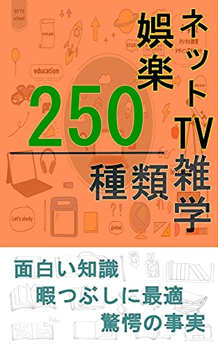 net terebi goraku no zatugaku nihyakugojyusyurui zatugakusiri-zu (Japanese Edition)