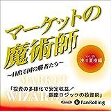 マーケットの魔術師 ~日出る国の勝者たち~Vol.05(浅川夏樹編)