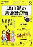 NHKラジオ遠山顕の英会話楽習 2020年 12 月号 [雑誌]