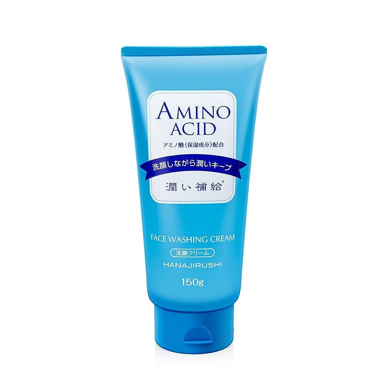 花印 保湿補水洗顔クリーム 150g