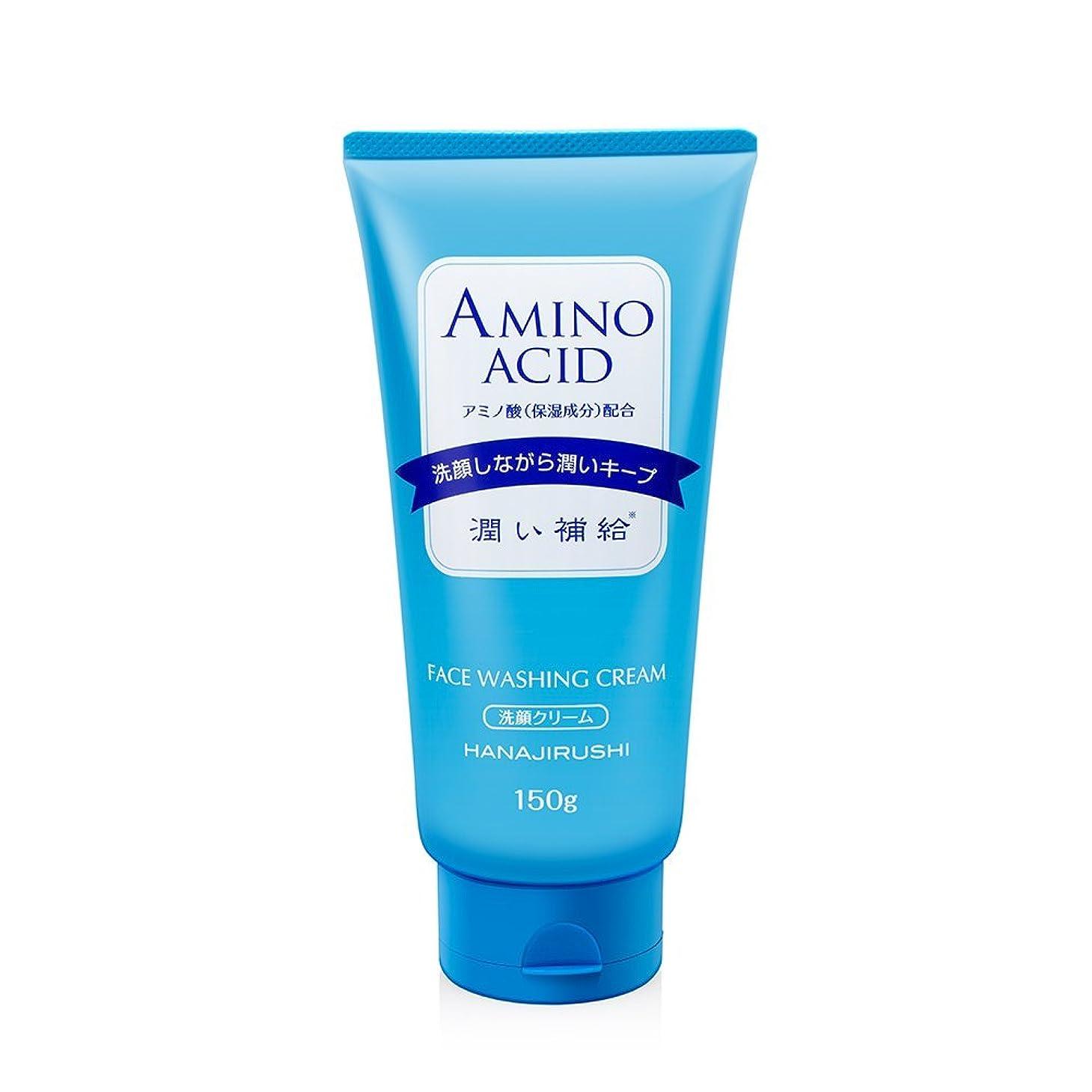 集中的な満足させる曲がった花印 保湿補水洗顔クリーム 150g