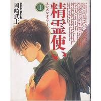 精霊使い(エレメンタラー) (1) (ニュータイプ100%コミックス)