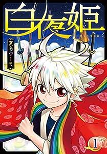 白夜姫【おまけ描き下ろし付き】 1 (花とゆめコミックススペシャル)