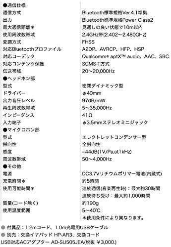 audio-technica(オーディオテクニカ)『SoundReality(ATH-AR3BT)』