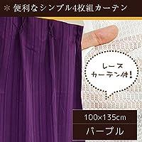 7色から選べるシンプルカーテン 【計4枚組 100×135cm/パープル】 レースカーテン付き 無地 洗える 『インパクト』