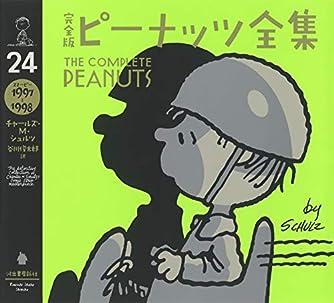 完全版 ピーナッツ全集 24: スヌーピー1997~1998