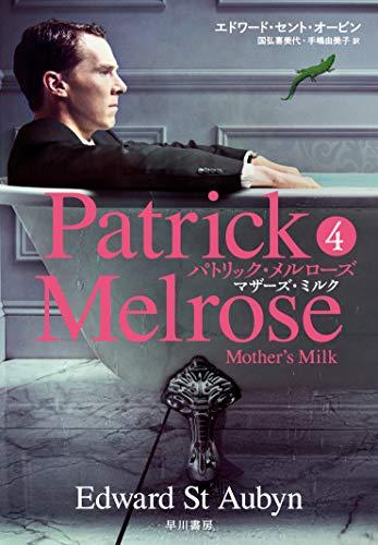 パトリック・メルローズ4: マザーズ・ミルク